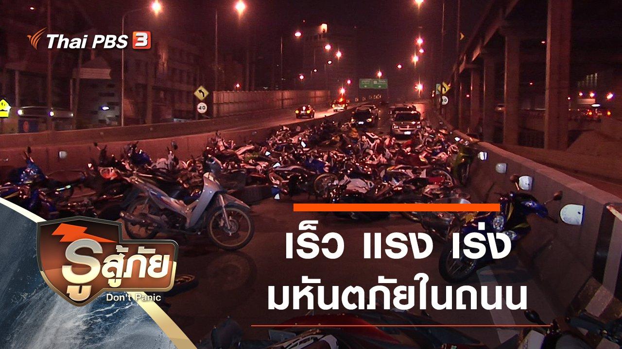 รู้สู้ภัย Don't Panic - เร็ว แรง เร่ง มหันตภัยในถนน