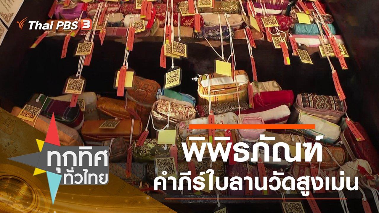 ทุกทิศทั่วไทย - ประเด็นข่าว (26 พ.ย. 62)