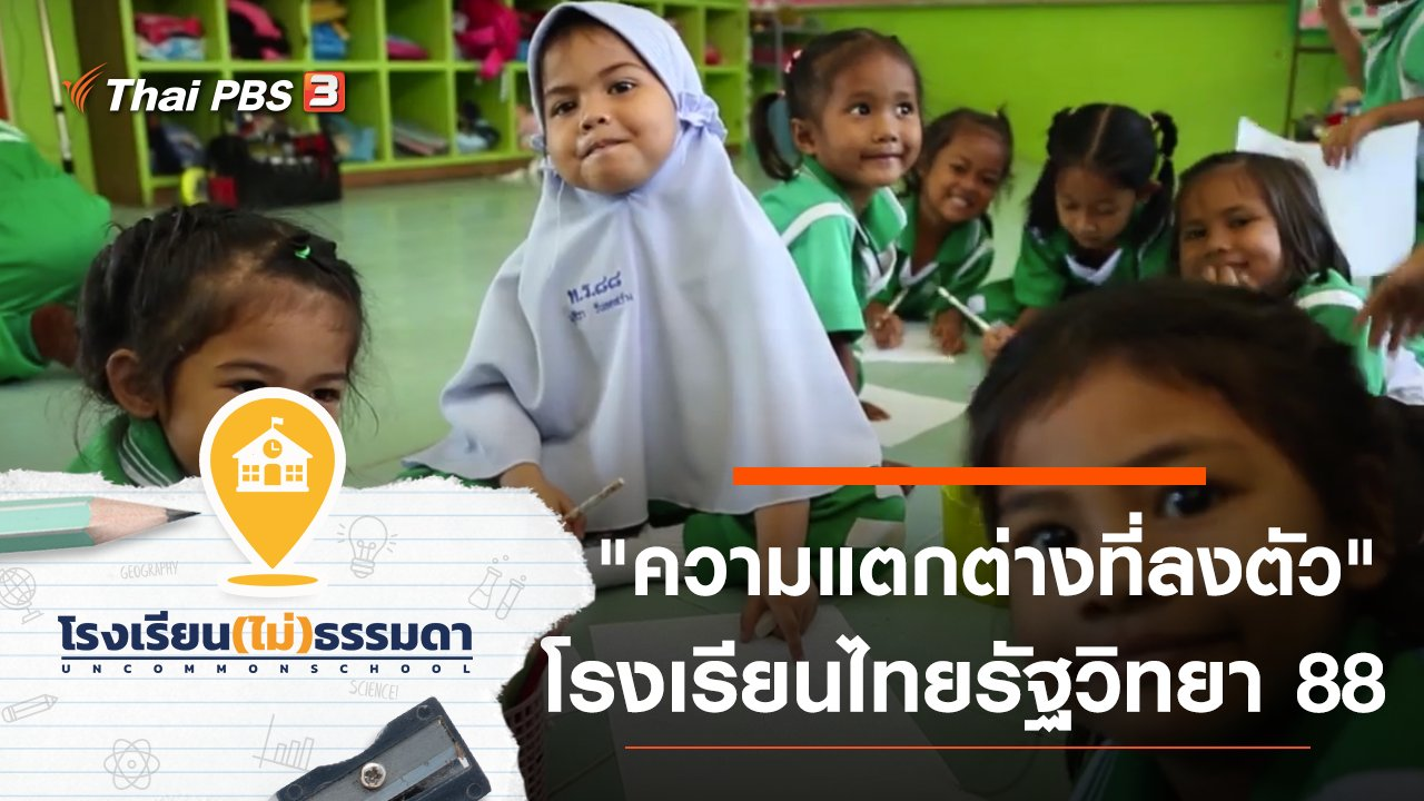 โรงเรียน(ไม่)ธรรมดา - โรงเรียนไทยรัฐวิทยา 88