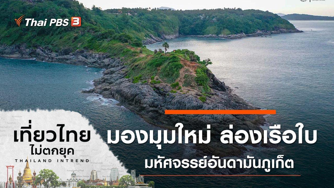 เที่ยวไทยไม่ตกยุค - มองมุมใหม่ ล่องเรือใบ มหัศจรรย์อันดามันภูเก็ต จ.ภูเก็ต