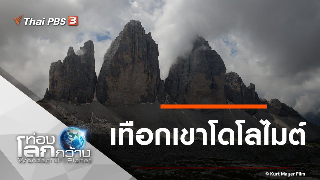 ท่องโลกกว้าง - เทือกเขาโดโลไมต์