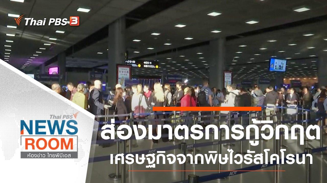 ห้องข่าว ไทยพีบีเอส NEWSROOM - ประเด็นข่าว (9 ก.พ. 63)