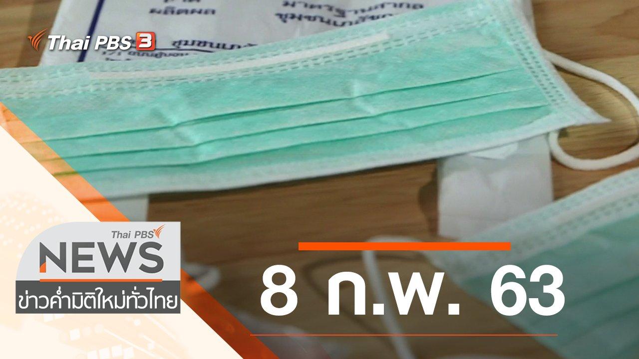 ข่าวค่ำ มิติใหม่ทั่วไทย - ประเด็นข่าว (8 ก.พ. 63)