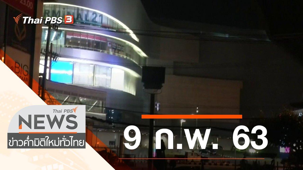 ข่าวค่ำ มิติใหม่ทั่วไทย - ประเด็นข่าว (9 ก.พ. 63)