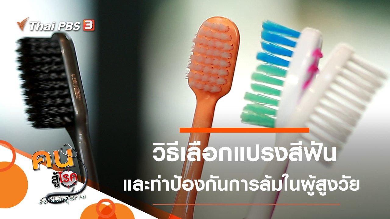 คนสู้โรค - เลือกแปรงสีฟันอย่างไรให้เหมาะกับตนเอง, ป้องกันการล้มในผู้สูงวัย