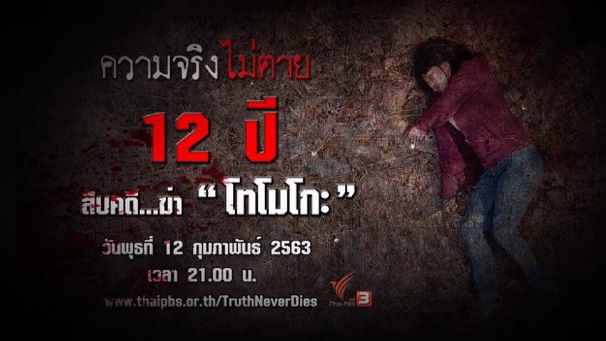 """ความจริงไม่ตาย - 12 ปี สืบคดีฆ่า """"โทโมโกะ"""""""