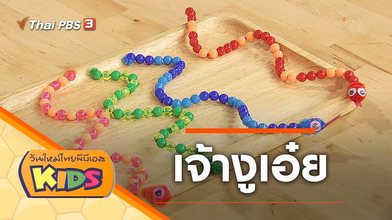 วันใหม่ไทยพีบีเอสคิดส์ - เจ้างูเอ๋ย