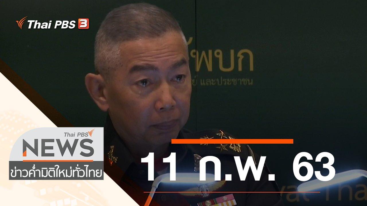 ข่าวค่ำ มิติใหม่ทั่วไทย - ประเด็นข่าว (11 ก.พ. 63)
