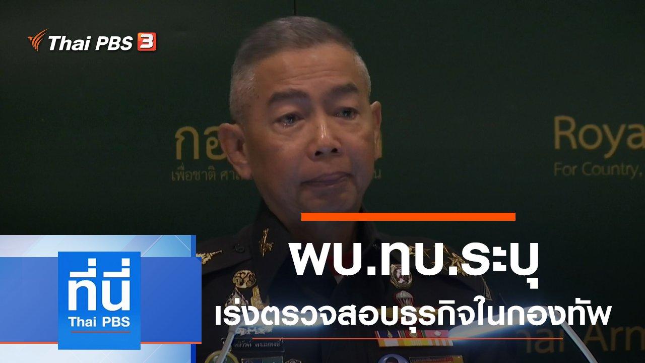 ที่นี่ Thai PBS - ประเด็นข่าว (11 ก.พ. 63)