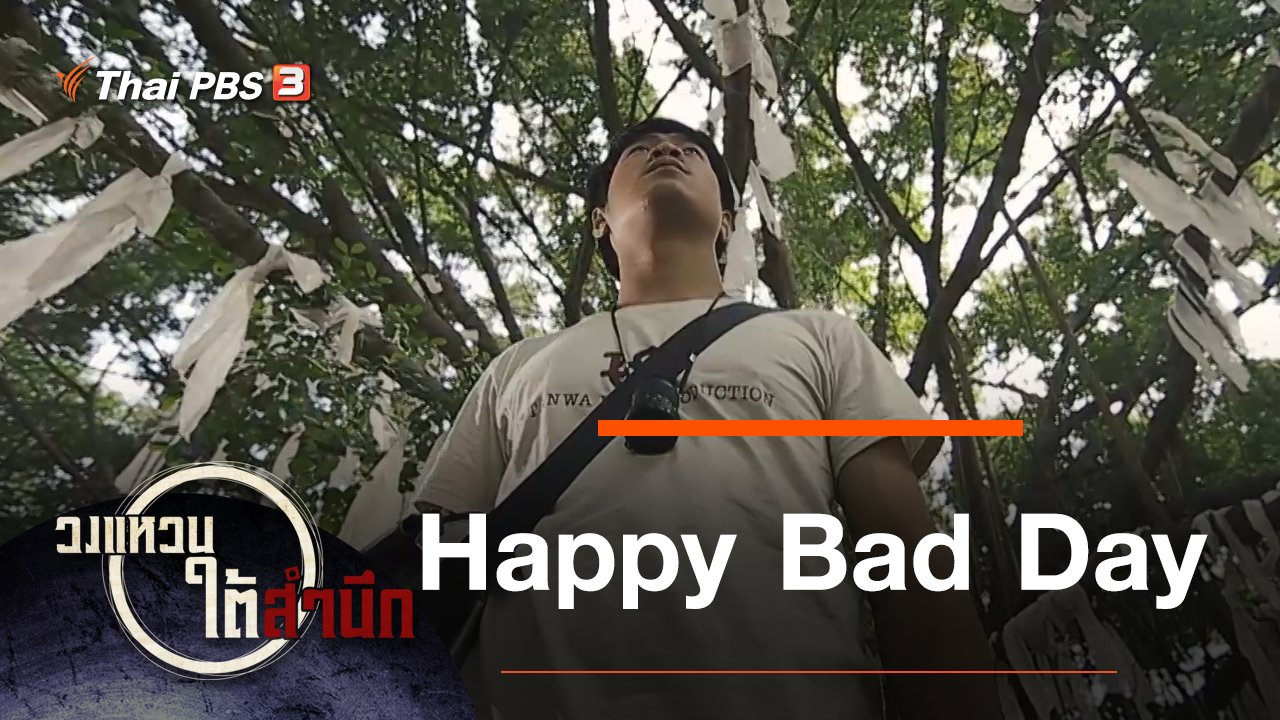 วงแหวนใต้สำนึก - Happy Bad Day