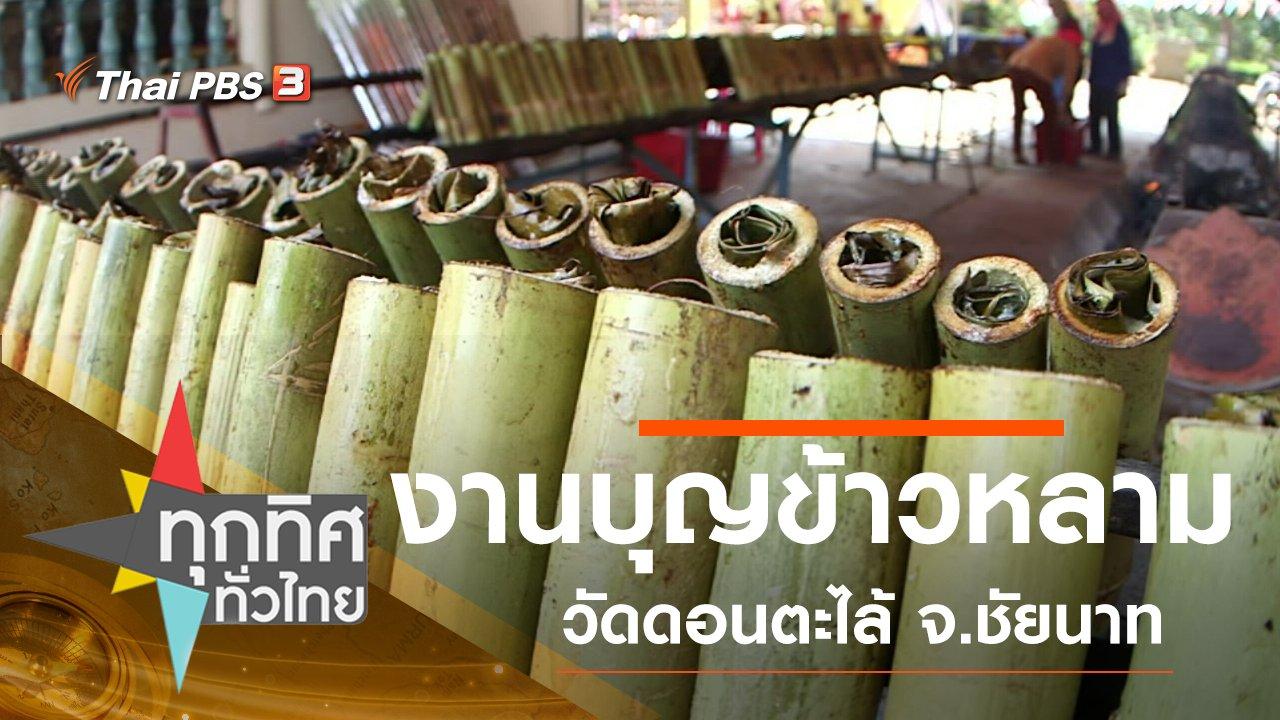 ทุกทิศทั่วไทย - ประเด็นข่าว (12 ก.พ. 63)