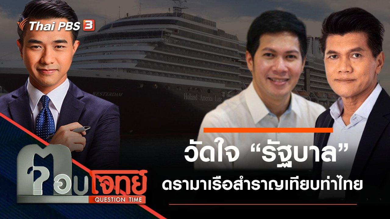 """ตอบโจทย์ - วัดใจ """"รัฐบาล"""" ดรามา """"เรือสำราญ"""" เทียบท่าไทย"""