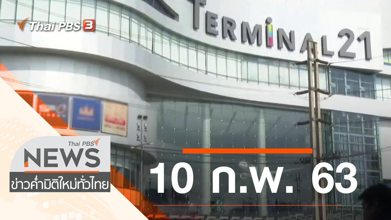 ข่าวค่ำ มิติใหม่ทั่วไทย - ประเด็นข่าว (10 ก.พ. 63)