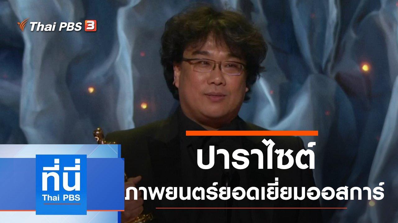 ที่นี่ Thai PBS - ประเด็นข่าว (10 ก.พ. 63)