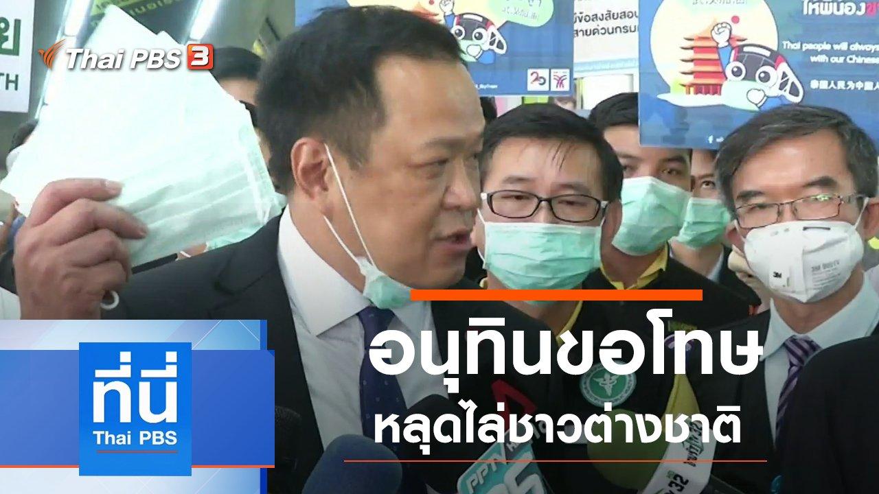 ที่นี่ Thai PBS - ประเด็นข่าว (7 ก.พ. 63)