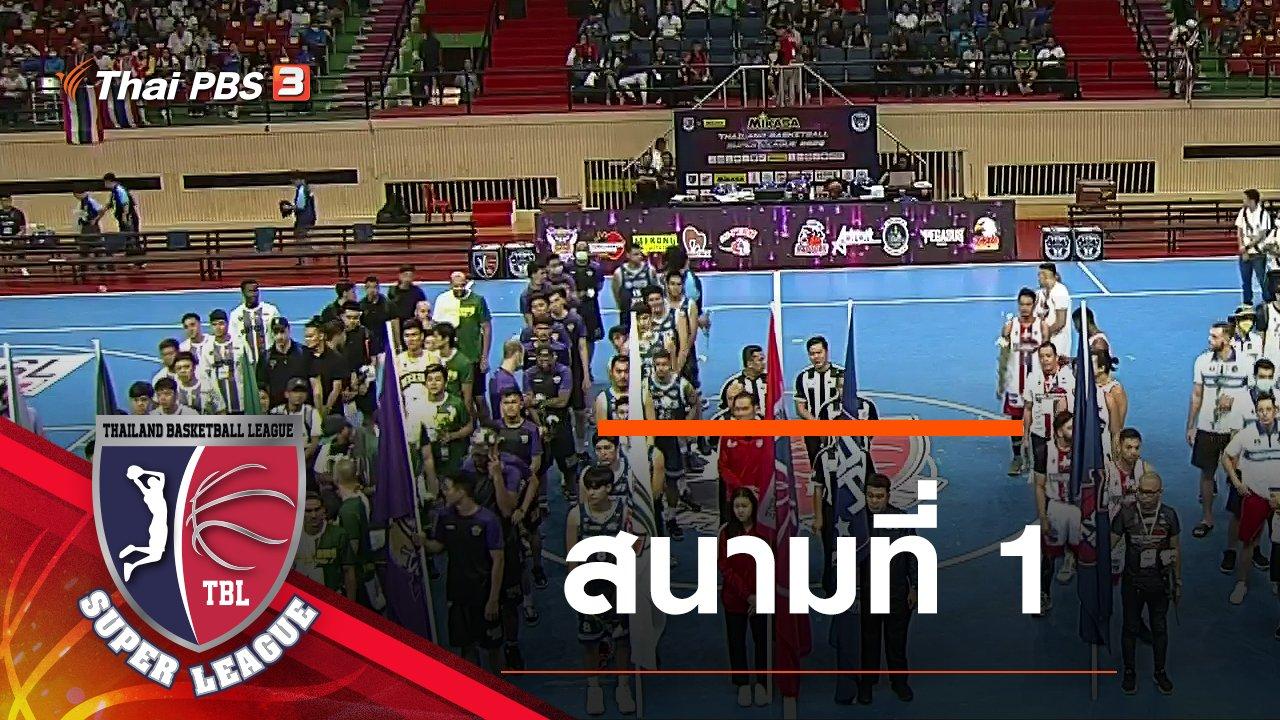 Thailand Basketball Super League 2020 - สนามที่ 1