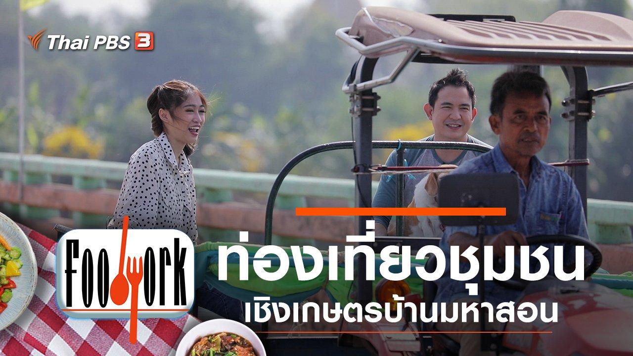 Foodwork - ท่องเที่ยวชุมชนเชิงเกษตรบ้านมหาสอน