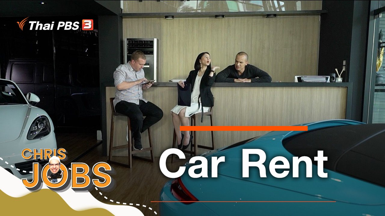 Chris Jobs - Car Rent