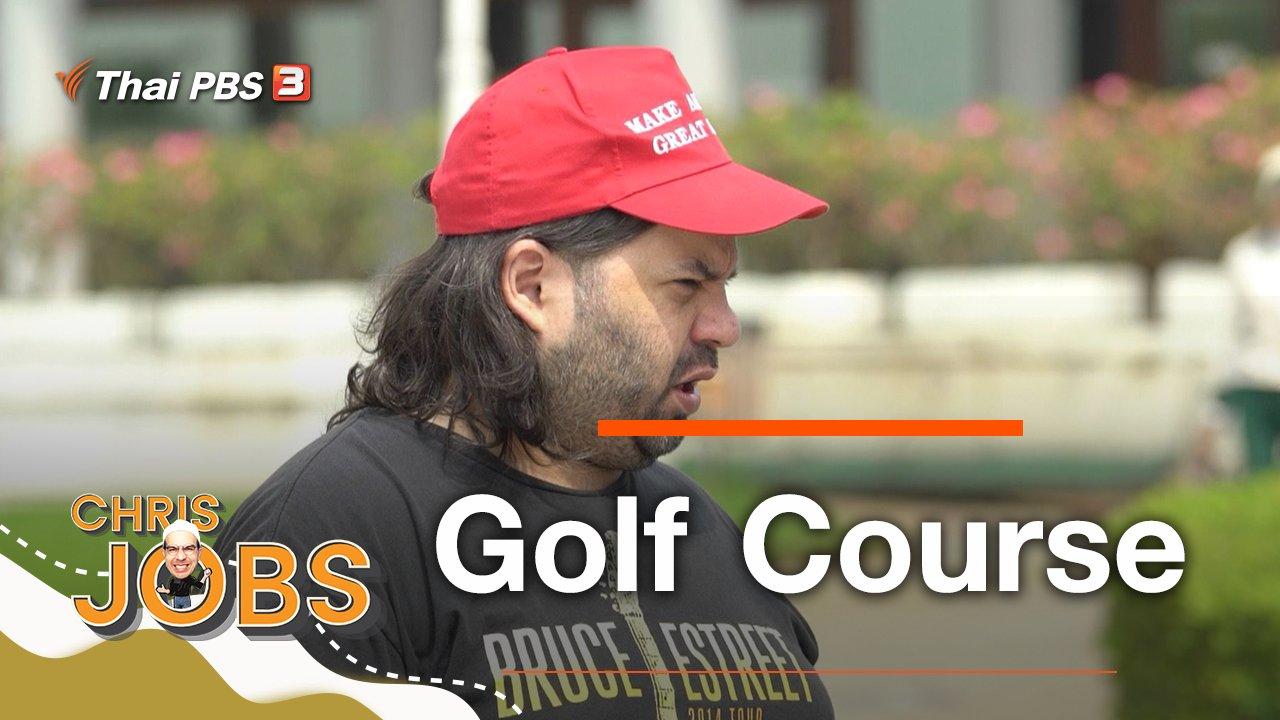 Chris Jobs - Golf Course
