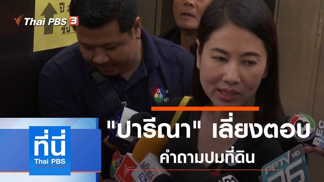 ที่นี่ Thai PBS - ประเด็นข่าว (12 ก.พ. 63)