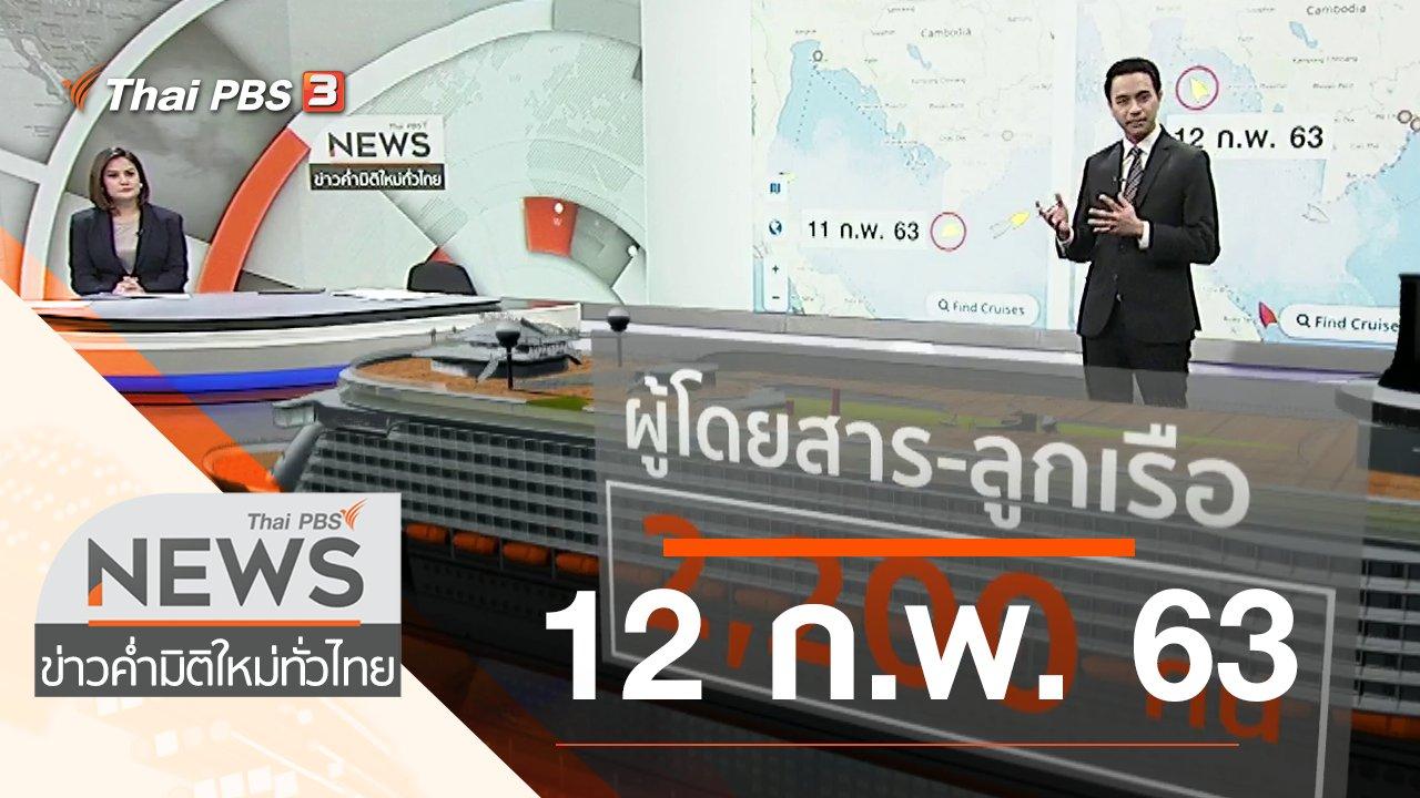 ข่าวค่ำ มิติใหม่ทั่วไทย - ประเด็นข่าว (12 ก.พ. 63)