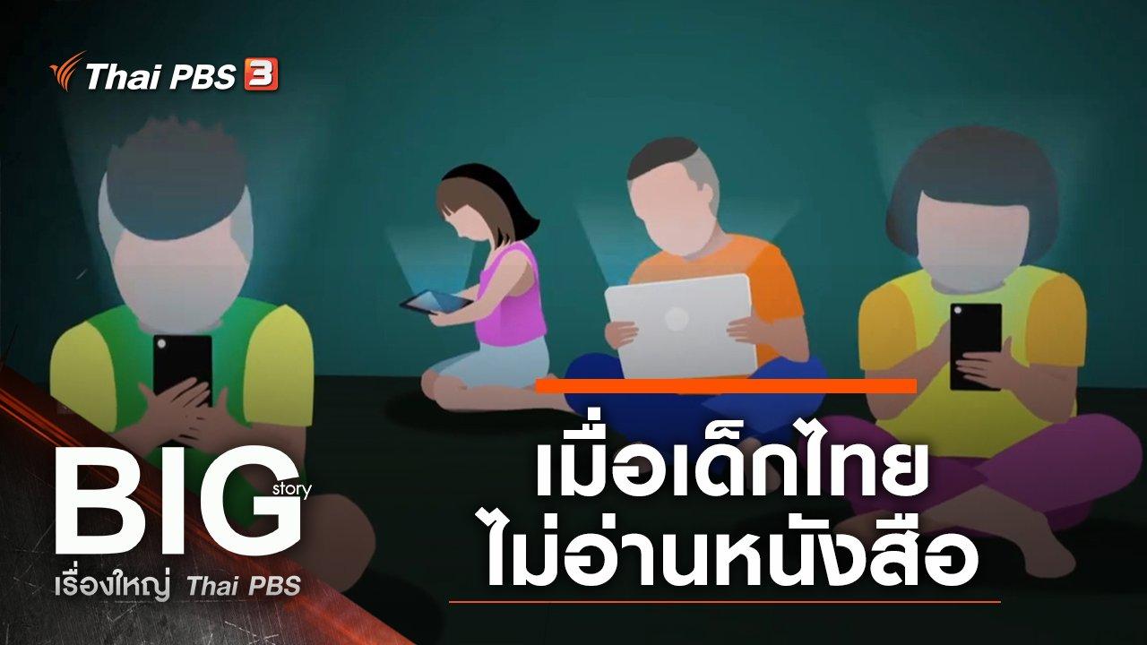 Big Story เรื่องใหญ่ Thai PBS - จะเกิดอะไร เมื่อเด็กไทยไม่อ่านหนังสือ