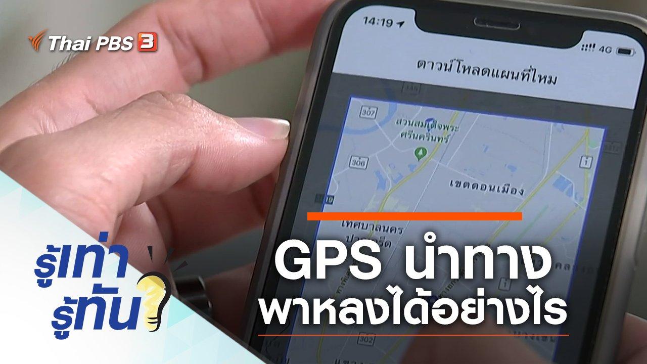 รู้เท่ารู้ทัน - GPS นำทางพาหลงได้อย่างไร