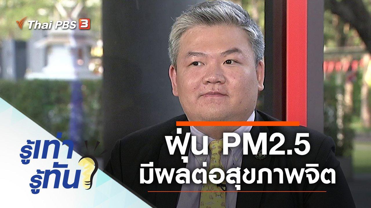 รู้เท่ารู้ทัน - ฝุ่น PM2.5 มีผลต่อสุขภาพจิตอย่างไร