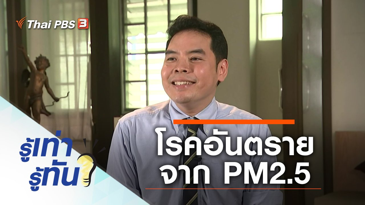 รู้เท่ารู้ทัน - โรคอันตรายจาก PM2.5