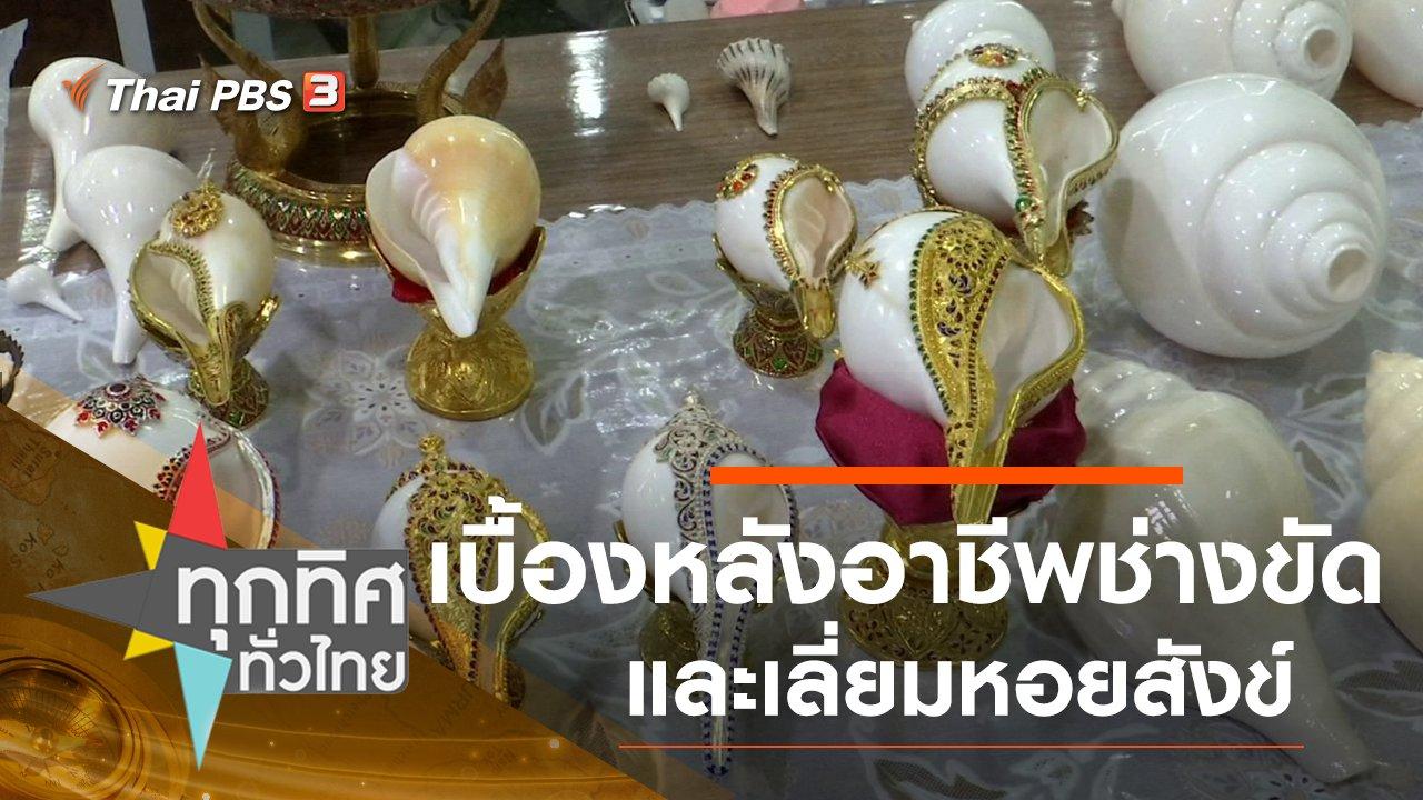 ทุกทิศทั่วไทย - ประเด็นข่าว (13 ก.พ. 63)