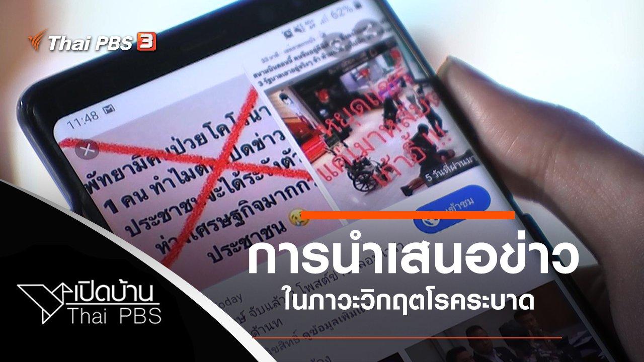 เปิดบ้าน Thai PBS - การนำเสนอข่าวในภาวะวิกฤตโรคระบาด