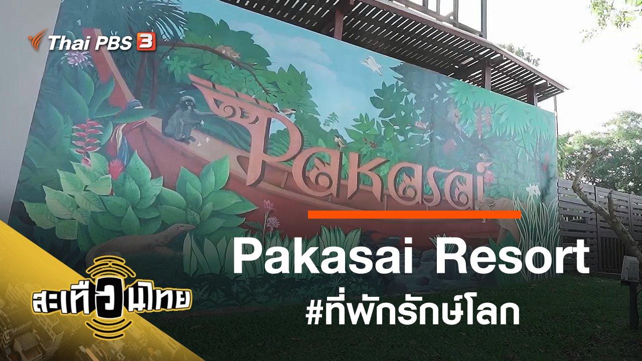 สะเทือนไทย - Pakasai Resort #ที่พักรักษ์โลก