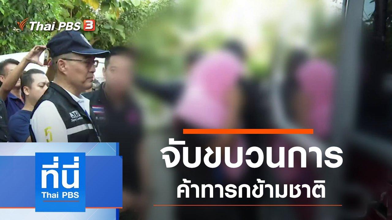 ที่นี่ Thai PBS - ประเด็นข่าว (13 ก.พ. 63)