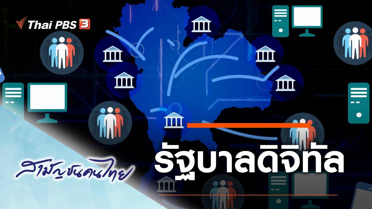 สามัญชนคนไทย - รัฐบาลดิจิทัล