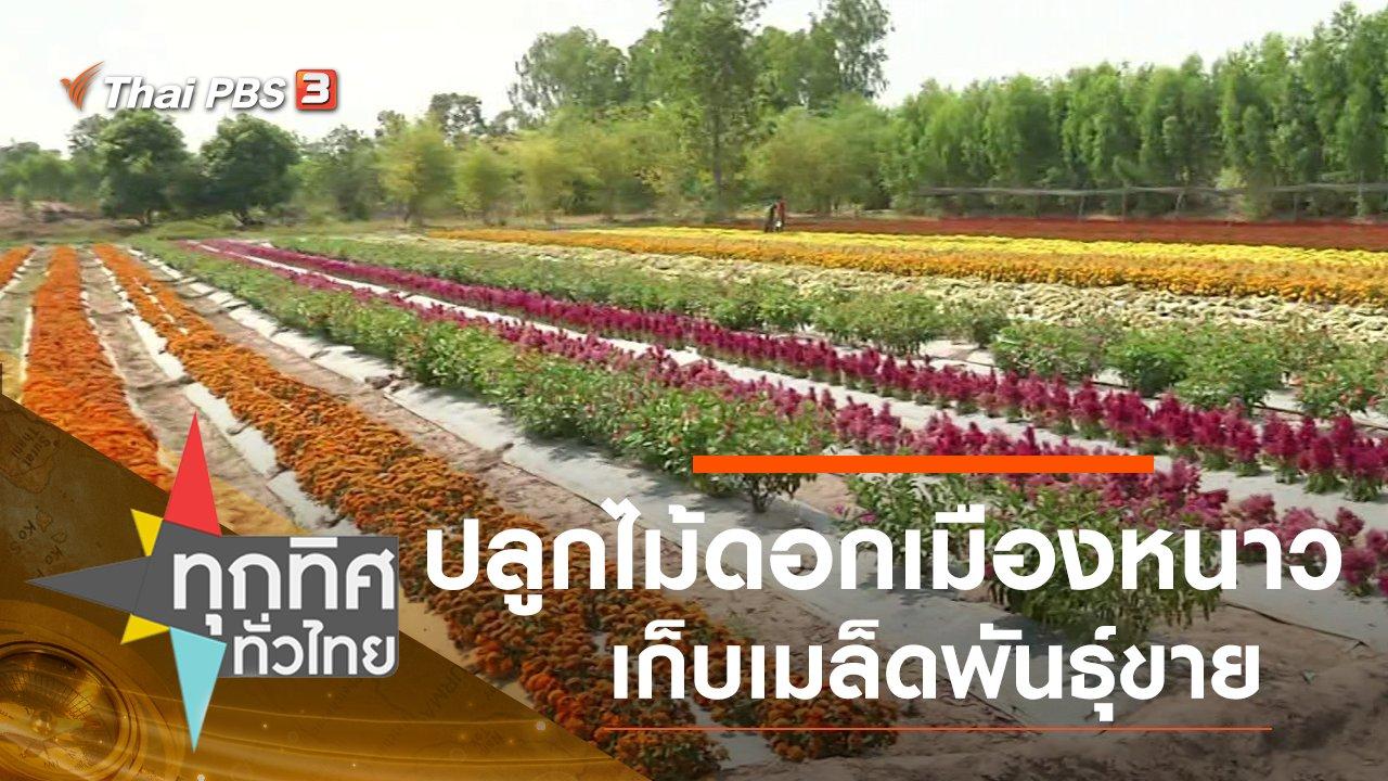ทุกทิศทั่วไทย - ประเด็นข่าว (14 ก.พ. 63)