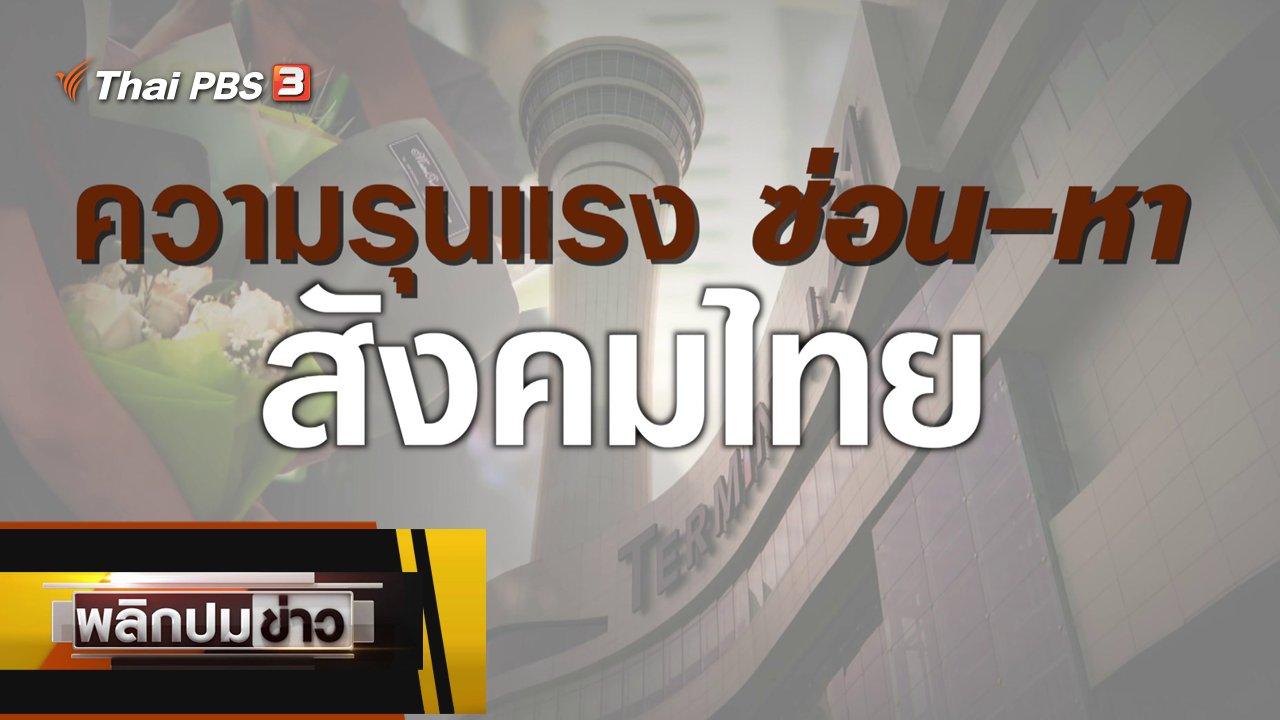 พลิกปมข่าว - ความรุนแรง ซ่อน-หา สังคมไทย