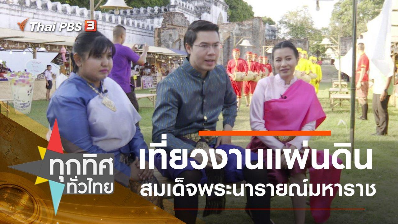 ทุกทิศทั่วไทย - ประเด็นข่าว (17 ก.พ. 63)