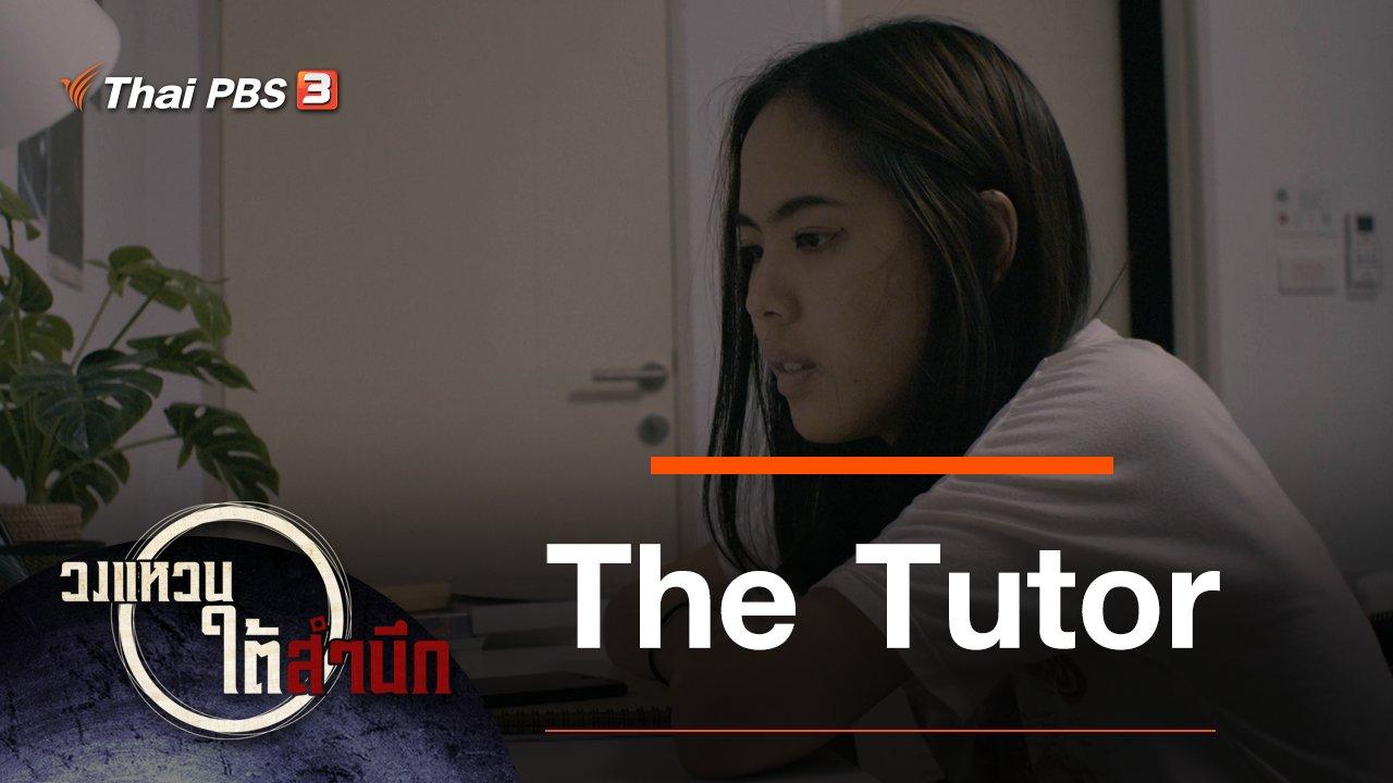 วงแหวนใต้สำนึก - The Tutor