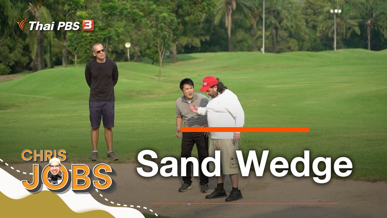 Chris Jobs - Sand Wedge