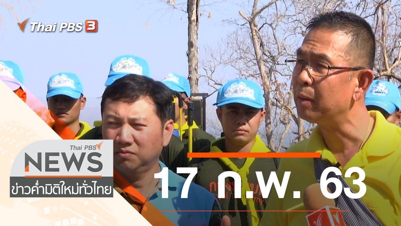 ข่าวค่ำ มิติใหม่ทั่วไทย - ประเด็นข่าว (17 ก.พ. 63)