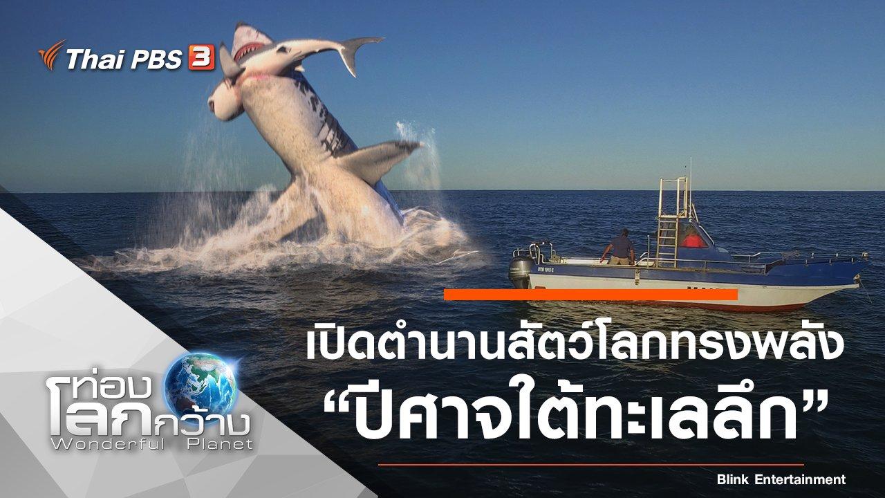 ท่องโลกกว้าง - เปิดตำนานสัตว์โลกทรงพลัง ตอน ปีศาจใต้ทะเลลึก