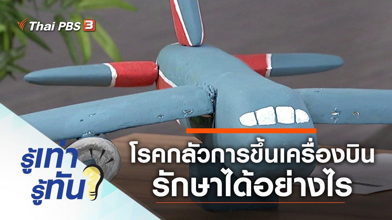 รู้เท่ารู้ทัน - โรคกลัวการขึ้นเครื่องบิน รักษาได้อย่างไร