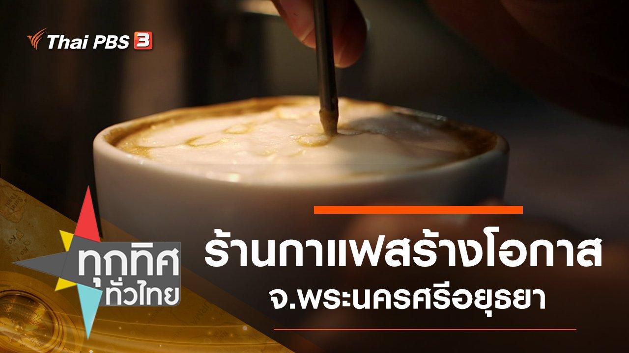 ทุกทิศทั่วไทย - ประเด็นข่าว (18 ก.พ. 63)