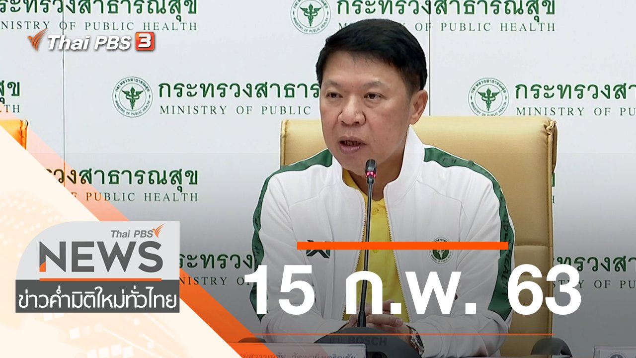 ข่าวค่ำ มิติใหม่ทั่วไทย - ประเด็นข่าว (15 ก.พ. 63)