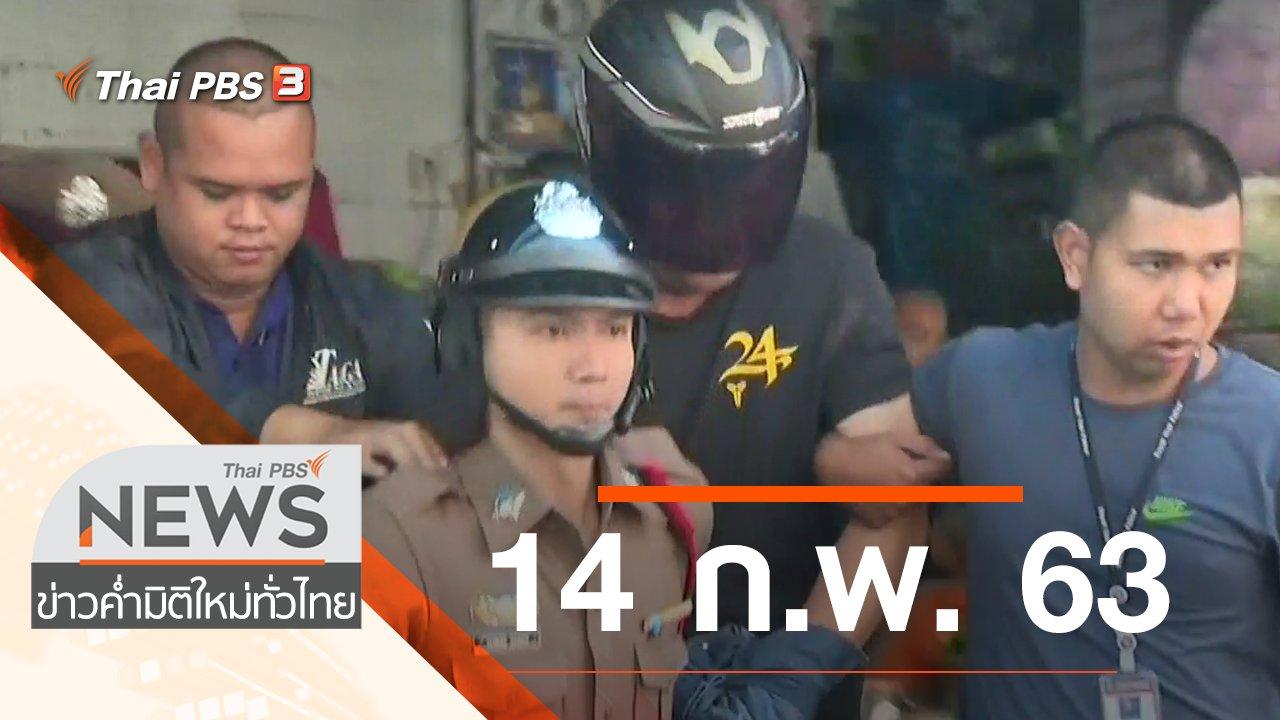 ข่าวค่ำ มิติใหม่ทั่วไทย - ประเด็นข่าว (14 ก.พ. 63)