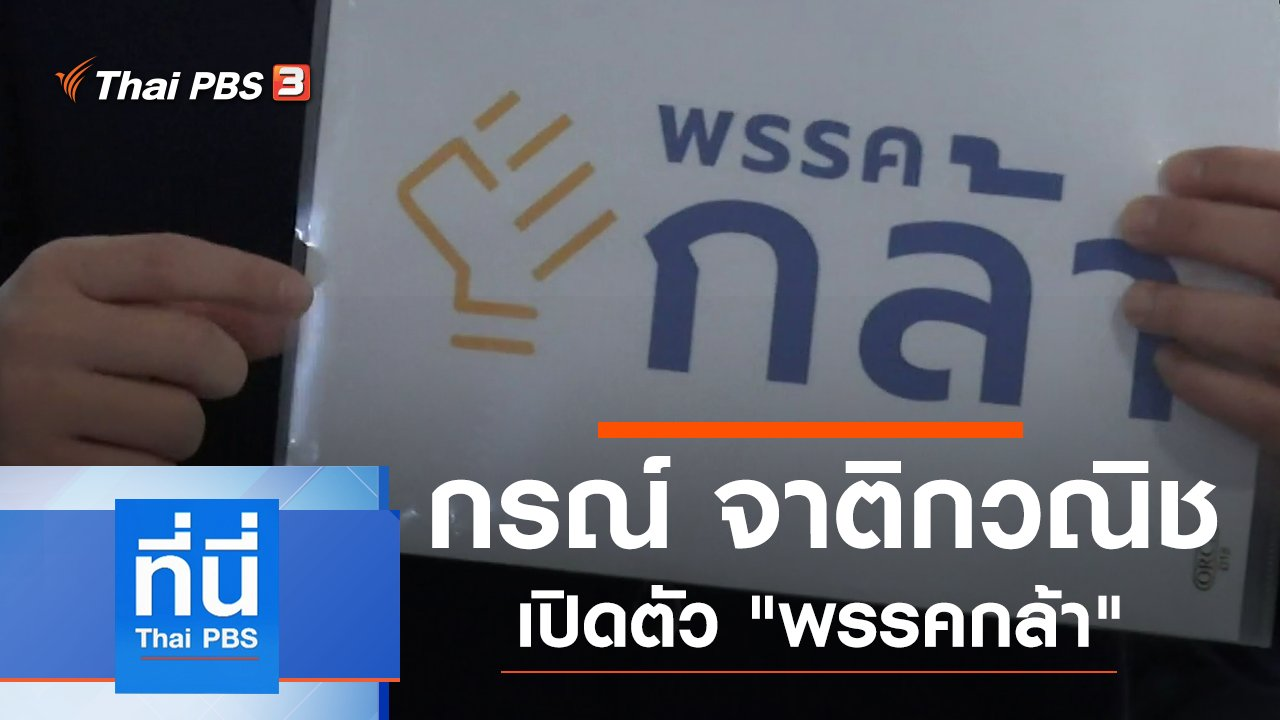 ที่นี่ Thai PBS - ประเด็นข่าว (14 ก.พ. 63)