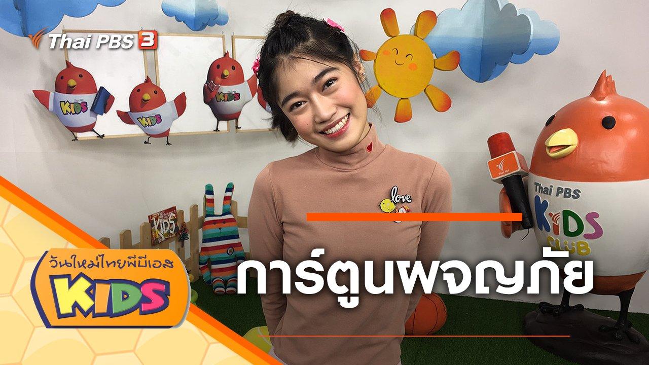 วันใหม่ไทยพีบีเอสคิดส์ - การ์ตูนผจญภัย