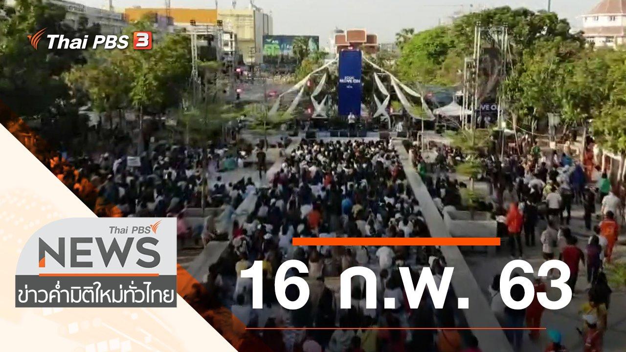 ข่าวค่ำ มิติใหม่ทั่วไทย - ประเด็นข่าว (16 ก.พ. 63)