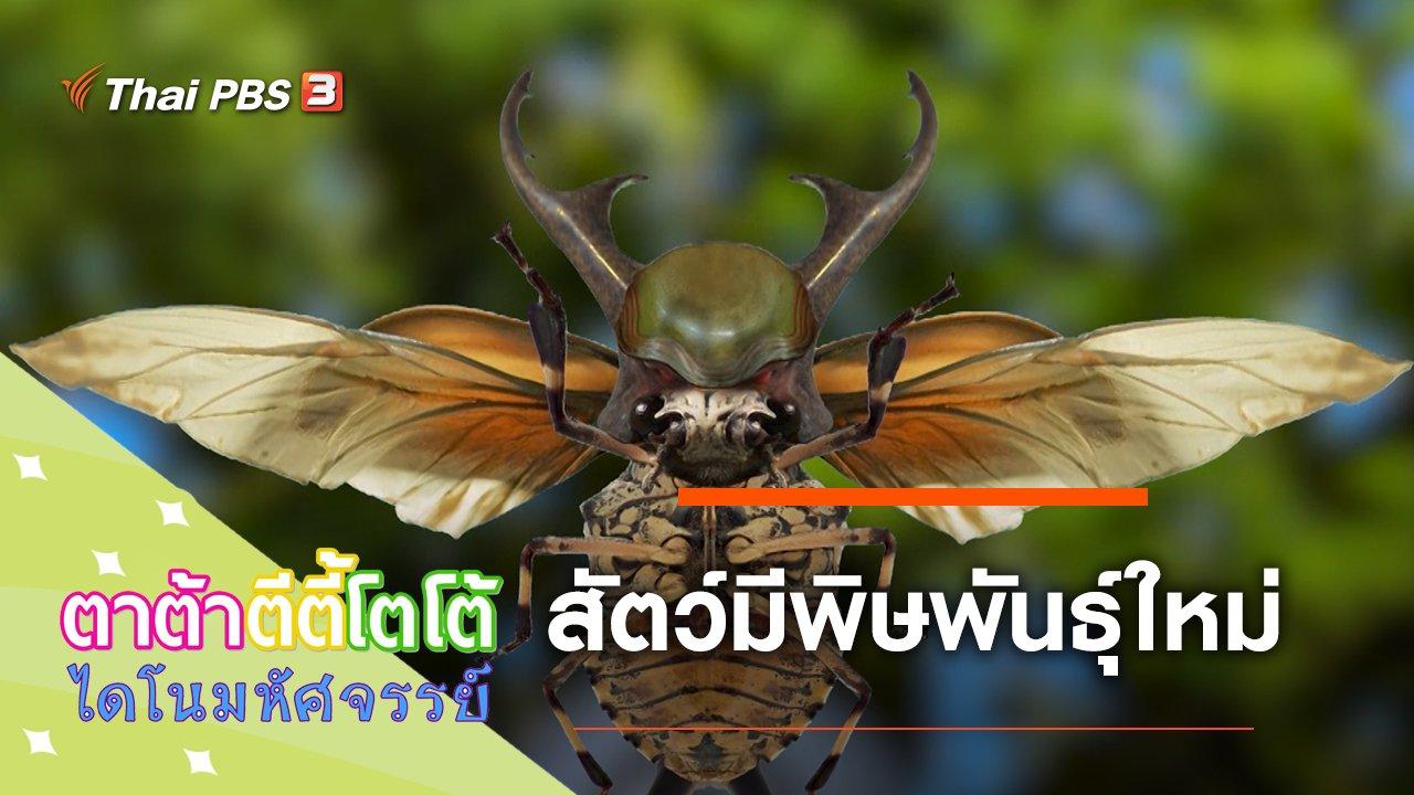 TataTitiToto ไดโนมหัศจรรย์ - สัตว์มีพิษพันธุ์ใหม่