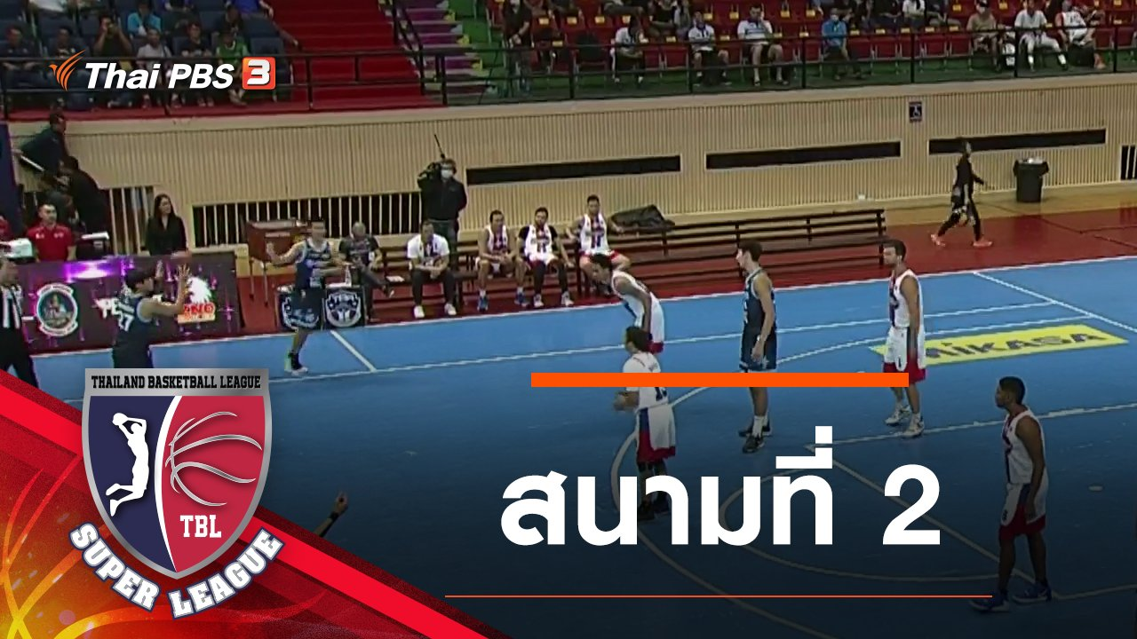 Thailand Basketball Super League 2020 - สนามที่ 2